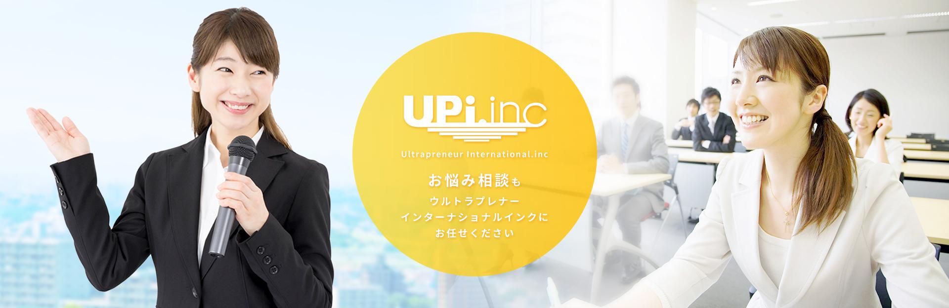 お悩み相談も「Ultrapreneur International.inc」にお任せください